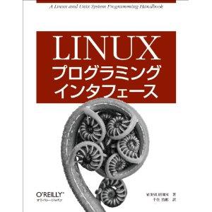 Michael Kerrisk  : Linuxプログラミングインタフェース