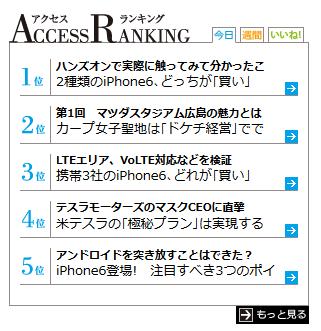 東洋経済:アクセスランキング